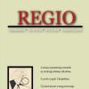 Megjelent a REGIO 2020/3. száma